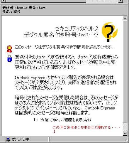 デジタル署名付暗号メッセージ