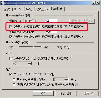 Outlook 設定画面