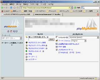phpMyAdminインターフェイス1