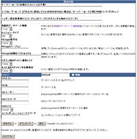 phpGroupWare 設定ファイル(header.inc.php)作成画面